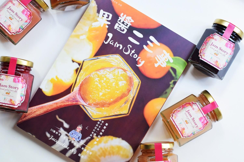Book & Jam Special Set A:《果醬二三事》+ 熱情果芒果果醬+ 雪梨桂花果醬