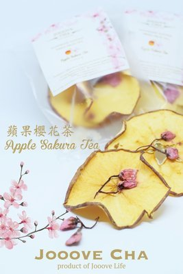 蘋果櫻花茶 Appel Sakura Tea