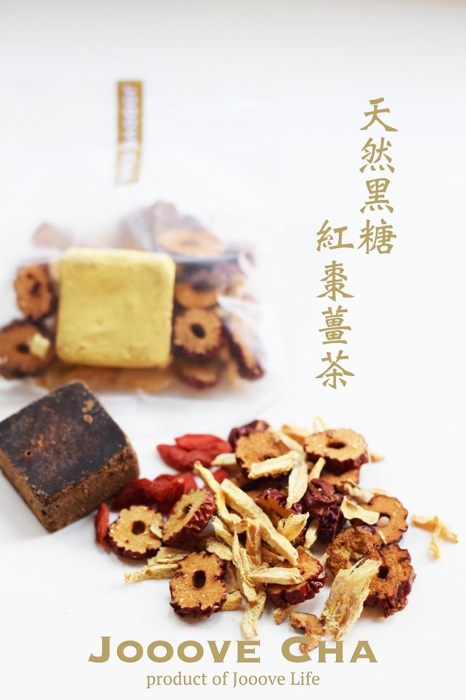 天然黑糖紅棗杞子薑茶 Brown Sugar Dates Goji Ginger Tea