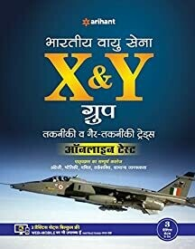 Indian Air Force X & Y Group Takniki Avum Gair-Takniki