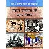 Vishwa Itihas Ke Kuch Vishay - Textbook of Itihas for Class - 11 - 11091 by NCERT