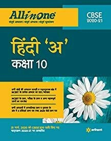 CBSE All in One Hindi 'A' Class 10 for 2021 Exam