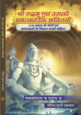 Sri Rudram evam uski Chamatkarik Shaktiy