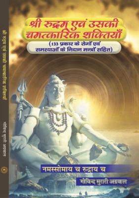 Sri Rudram evam uski Chamatkarik shaktiy By Mr G M Agarwal