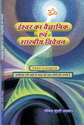 Ishwar ka veganik ev shartiya vivechan by Mr. G M Agarwal