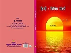 HINDI, VIVIDH SANDARBH By DR. RAM SINGH