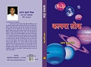 KALPANA LOK  by ARUNESH KUMAR MISHRA