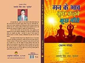 Man Ke Bhav Kuch Kadve Kuch Meethe By by Jaswant Singh Tanwar 'GURJDHAR' and Dr. Sarojini Pritam