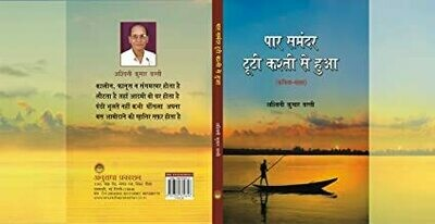 PAAR SAMUNDER TUTI KASHTI SE HUA By by Ashwani Kumar Valli