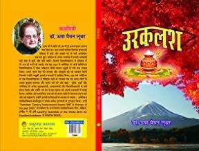 URKALASH By DR. USHA M. LUTHER