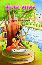 SRIJAN SAGAR (PART-3) By MANMOHAN SHARMA