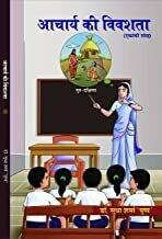 ACHARYA KI VIVASHTA By Dr Sudha Sharma Pushp