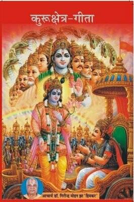 KURUKSHETRA GEETA By Acharya Dr. Girinder Mohan Jha Himkar