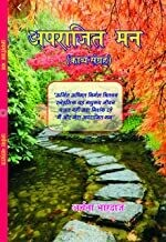 APARAJIT MAN By Mrs ARCHANA BHARDWAJ