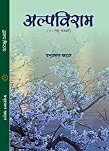 ALP VIRAM By Mr Prabhudayal Khattar