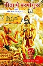 GEETA ME PARMOGURU By Dr Rajesh Kumar Bhatia