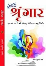 SOLAH SHRINGAR By Mr SANJAY KUMAR KARN