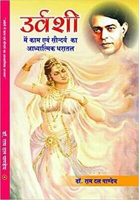 URVASHI me kam evm saudarya ka Adhyatmik Dharatal By Dr Ram Dal Pandey