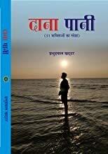DANA PANI By Mr Prabhu Dayal Khattar