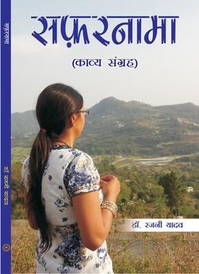 SAFARNAMA By Dr Rajni Yadav