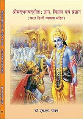 ShrimadbhagwadGeeta Gyan Vigyan evm Pragyan By Dr H S Yadav