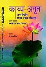 KAVYA AMRIT By Shri MANMOHAN SHARMA 'SHARAN' and Doctor Ram Singh