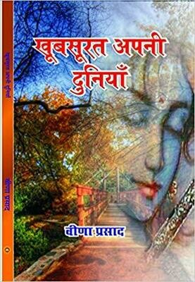 KHUBSURAT APNI DUNIYA By Veena Prasad