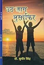 UTH JAG MUSAFIR By Doctor Sudhir Singh