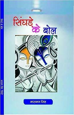SINGHDE KE BOL By Narayan Singh