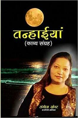 TANHAIYAN By Sangeeta Grover