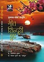 GEET SINDURI HUE By  Prof Vishambhar Shukla & Dr Gopal Krishan Bhatt aakul