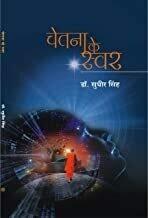 CHETNA KE SWAR By Doctor Sudhir Singh