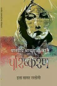 MANVIY BHAVNAO KA PARISHKARAN By Ila Sagar Rastogi