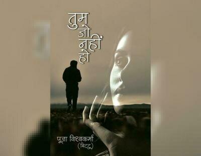 TUM JO NAHI HO By Pooja Vishkarma