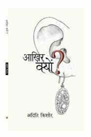 AKHIR KYUN By Aditi Kishore