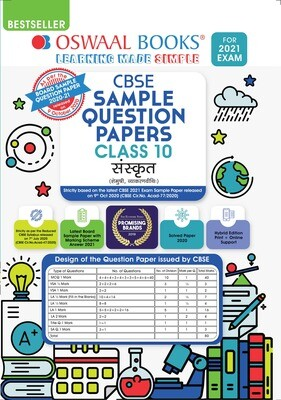 Buy e-book: Oswaal CBSE Sample Question Paper Class 10 Sanskrit Book (Reduced Syllabus for 2021 Exam)