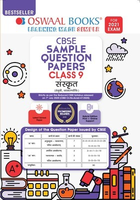 Buy e-book: Oswaal CBSE Sample Question Paper Class 9 Sanskrit Book (Reduced Syllabus for 2021 Exam)