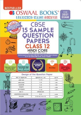 Buy e-book: Oswaal CBSE Sample Question Paper Class 12 Hindi Core Book (Reduced Syllabus for 2021 Exam)