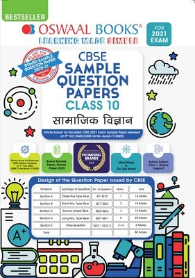 Buy e-book: Oswaal CBSE Sample Question Paper Class 10 Samajik Vigyan (Reduced Syllabus for 2021 Exam)