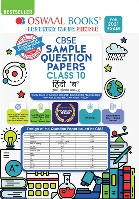Buy e-book: Oswaal CBSE Sample Question Paper Class 10 Hindi - B Book (Reduced Syllabus for 2021 Exam)