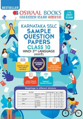 Buy e-book: Oswaal Karnataka SSLC Sample Question Papers Class 10 Hindi 3rd Language Book (For 2021 Exam)