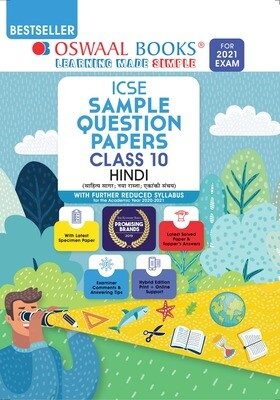 Buy e-book: Oswaal ICSE Sample Question Papers Class 10 Hindi (Reduced Syllabus for 2021 Exam): 9789354233067