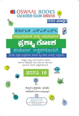 Buy e-book: Oswaal Karnataka SSLC Question Bank Class 10 Kannada 1st Language Book (Kannada Medium) Book (For 20