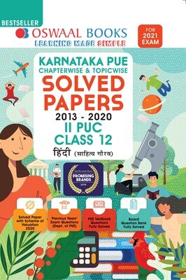 Buy e-book: Oswaal Karnataka PUE Solved Papers II PUC Hindi Book Chapterwise & Topicwise (For 2021 Exam)