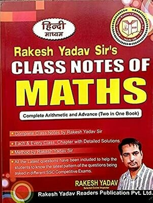 Class notes of maths by Rakesh Yadav sir; complete arithmetic and advance (two in one Book)