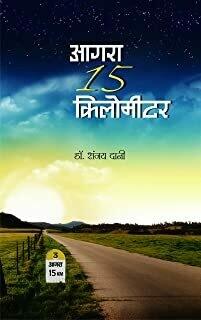 AGRA 15 KILOMETER By DR. SANJAY DANI