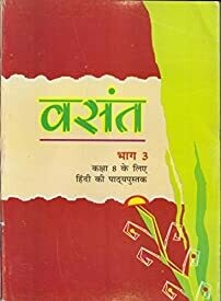 Vasant Bhaag - 3 Textbook in Hindi for Class - 8 - 846 (Hindi)