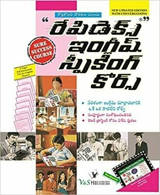 Rapidex English Speaking Course (Telugu) Easily Convey Your Thoughts At All Places by EDITORIAL BOARD