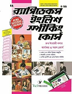 Rapidex English Speaking Course (Bangla): Easily Convey Your Thoughts at All Places Multilingual Edition by EDITORIAL BOARD