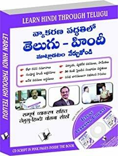 Learn Hindi Through Telugu(Telugu To Hindi Learning Course)